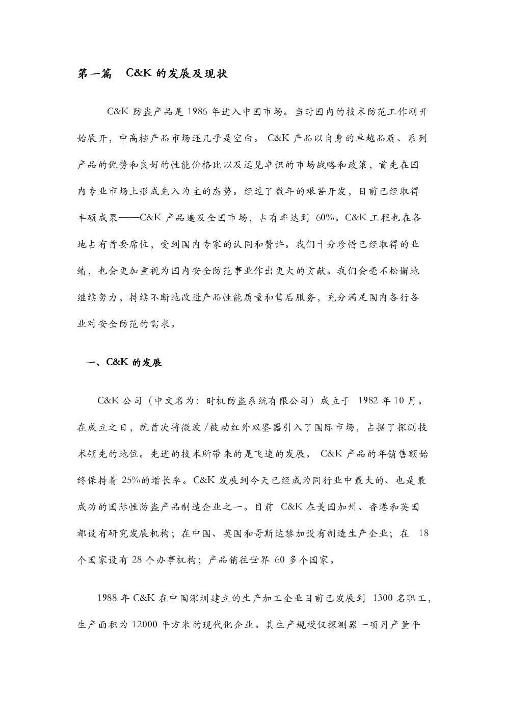C&K报警器材培训教材.doc