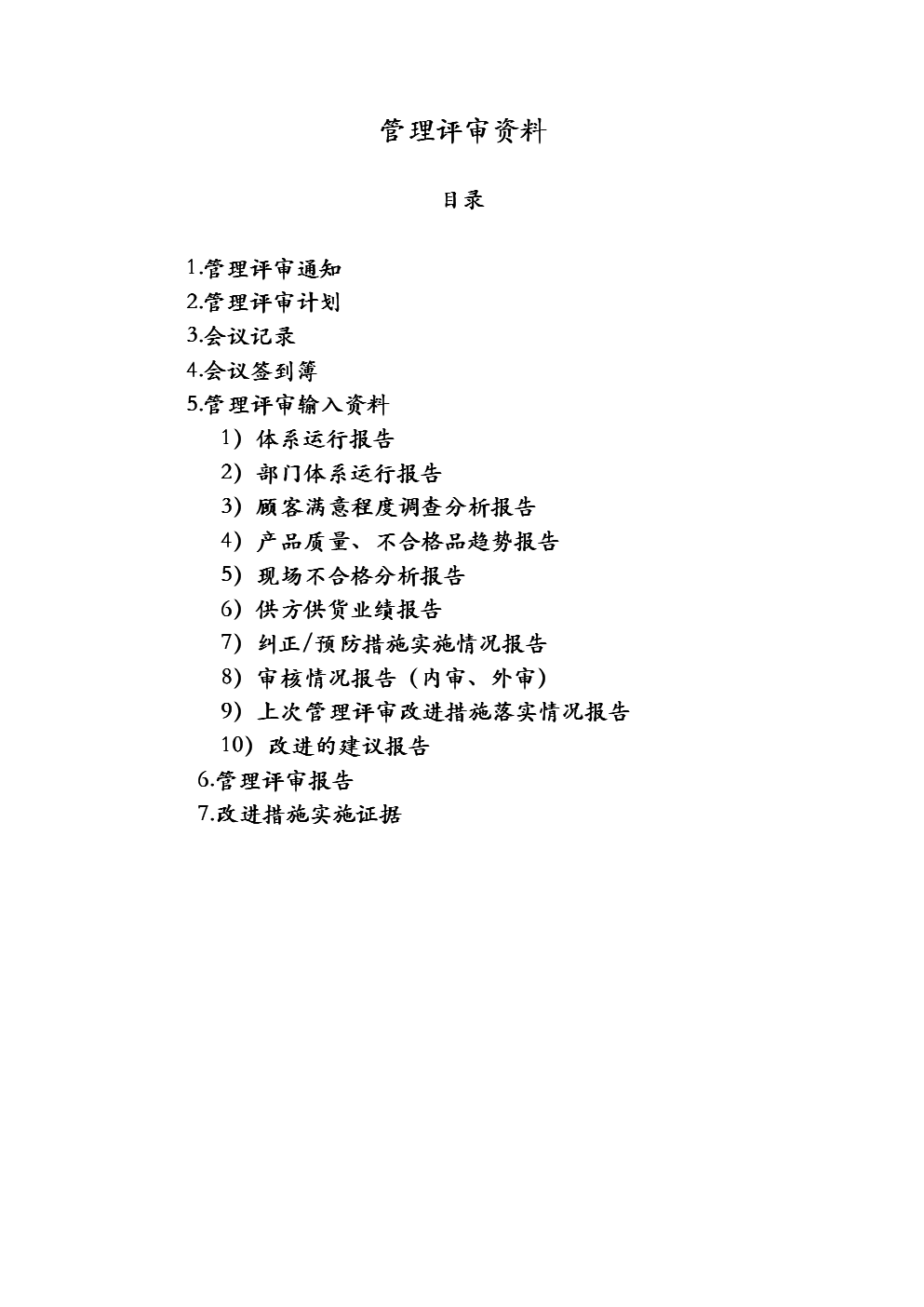 管理评审资料讲义.doc