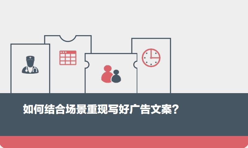 如何结合场景重现写好广告文案?.pdf