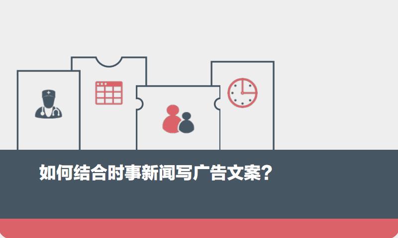 如何结合时事新闻写广告文案?.pdf
