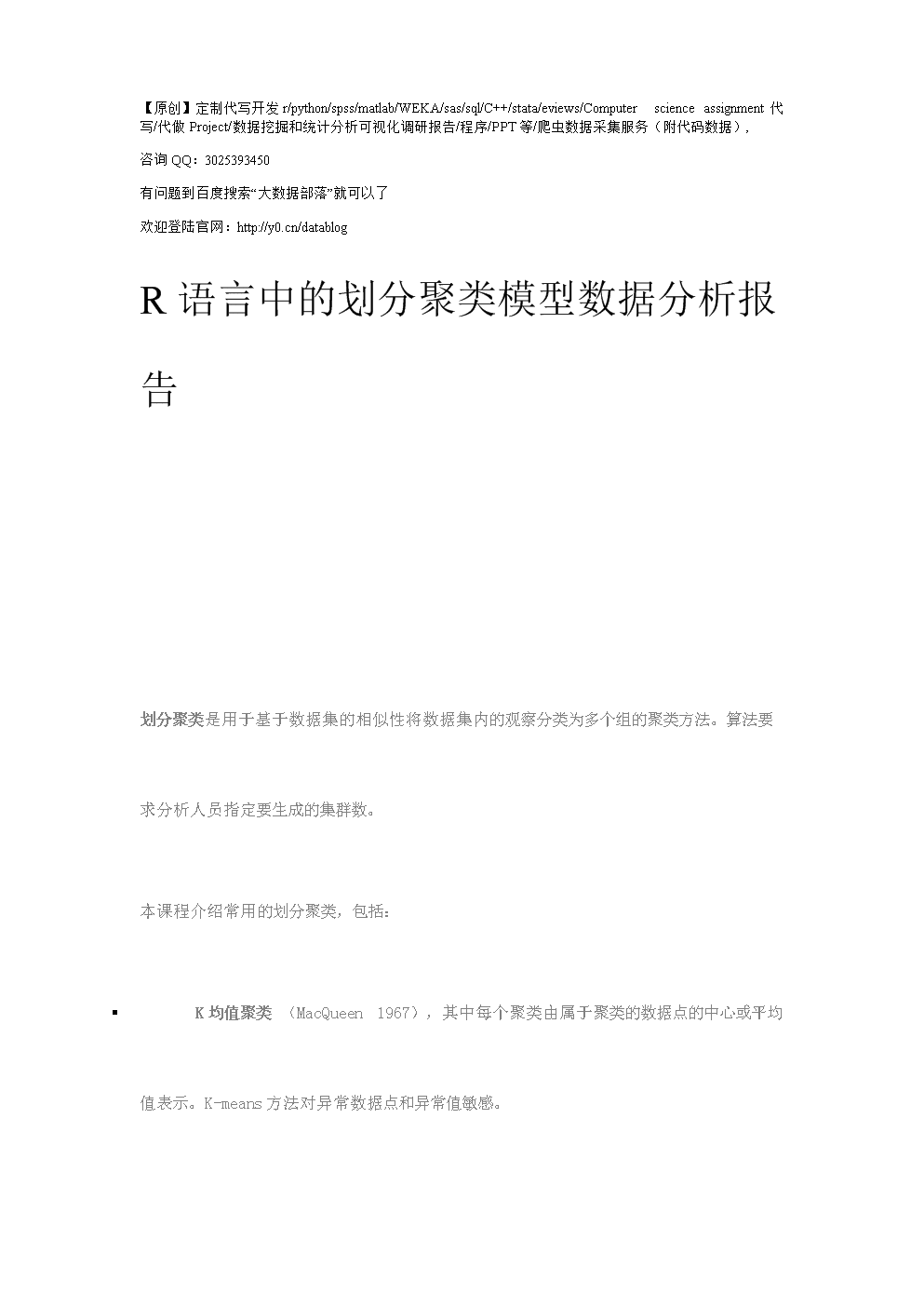 【原創】R語言中的劃分聚類模型數據分析報告論文(附代碼數據).docx