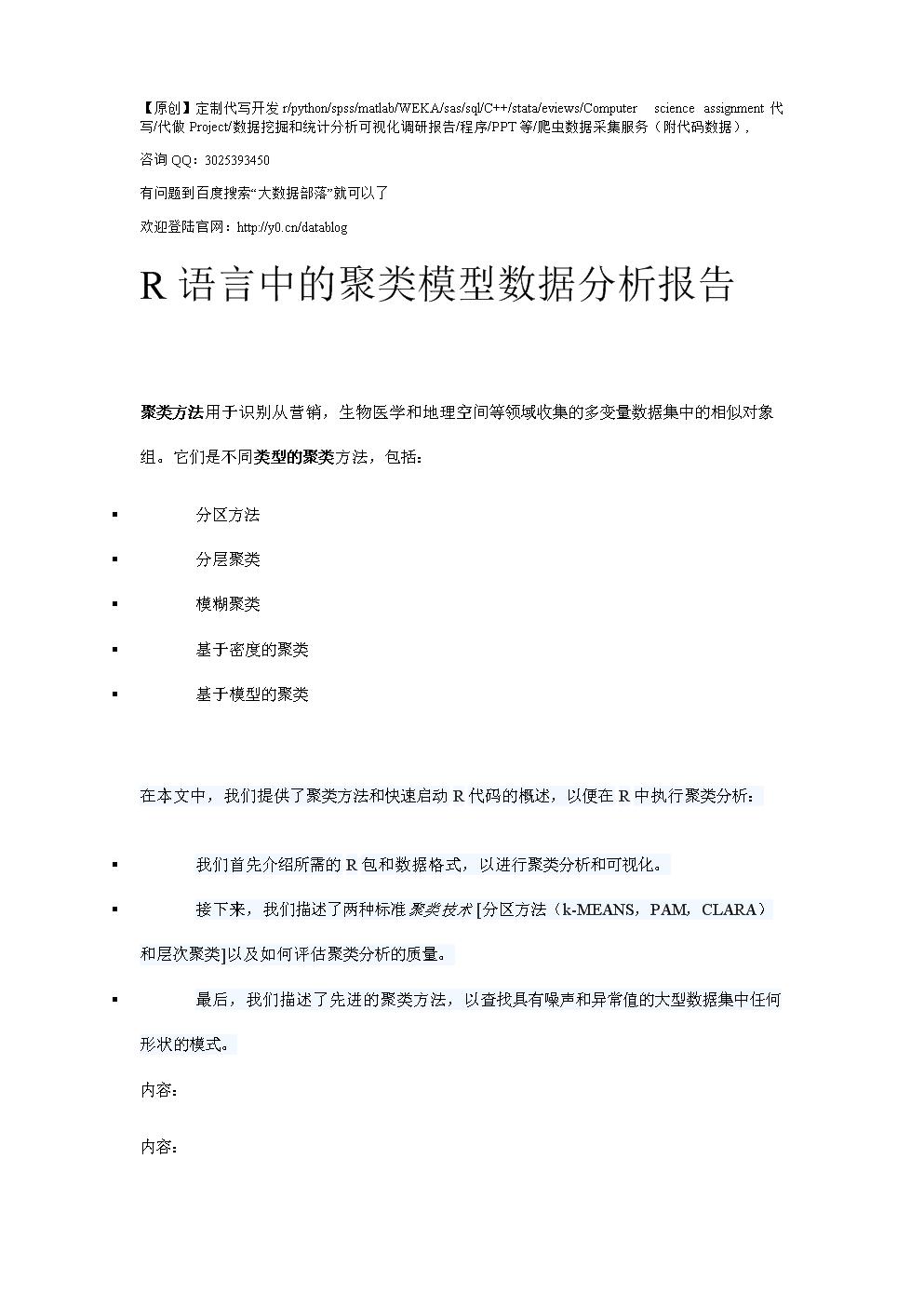 【原創】R語言中的聚類模型數據分析報告論文(附代碼數據).docx