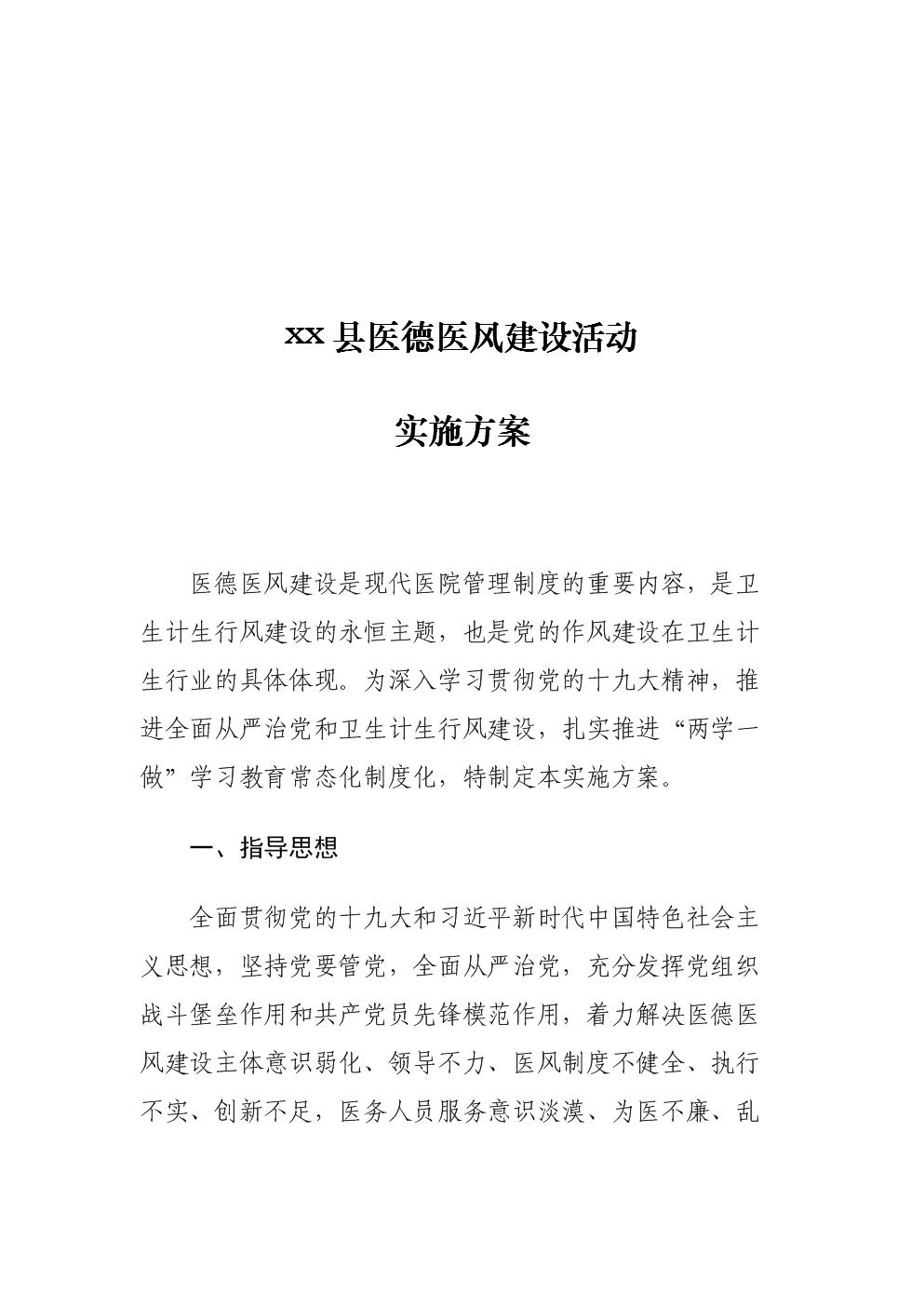 县医德医风建设活动实施方案.docx