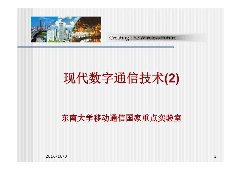 现代调制与编码技术1-2015xs.pdf