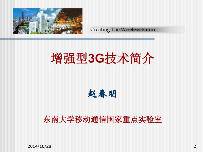 现代调制与编码技术(3.5G简介)2014.pdf