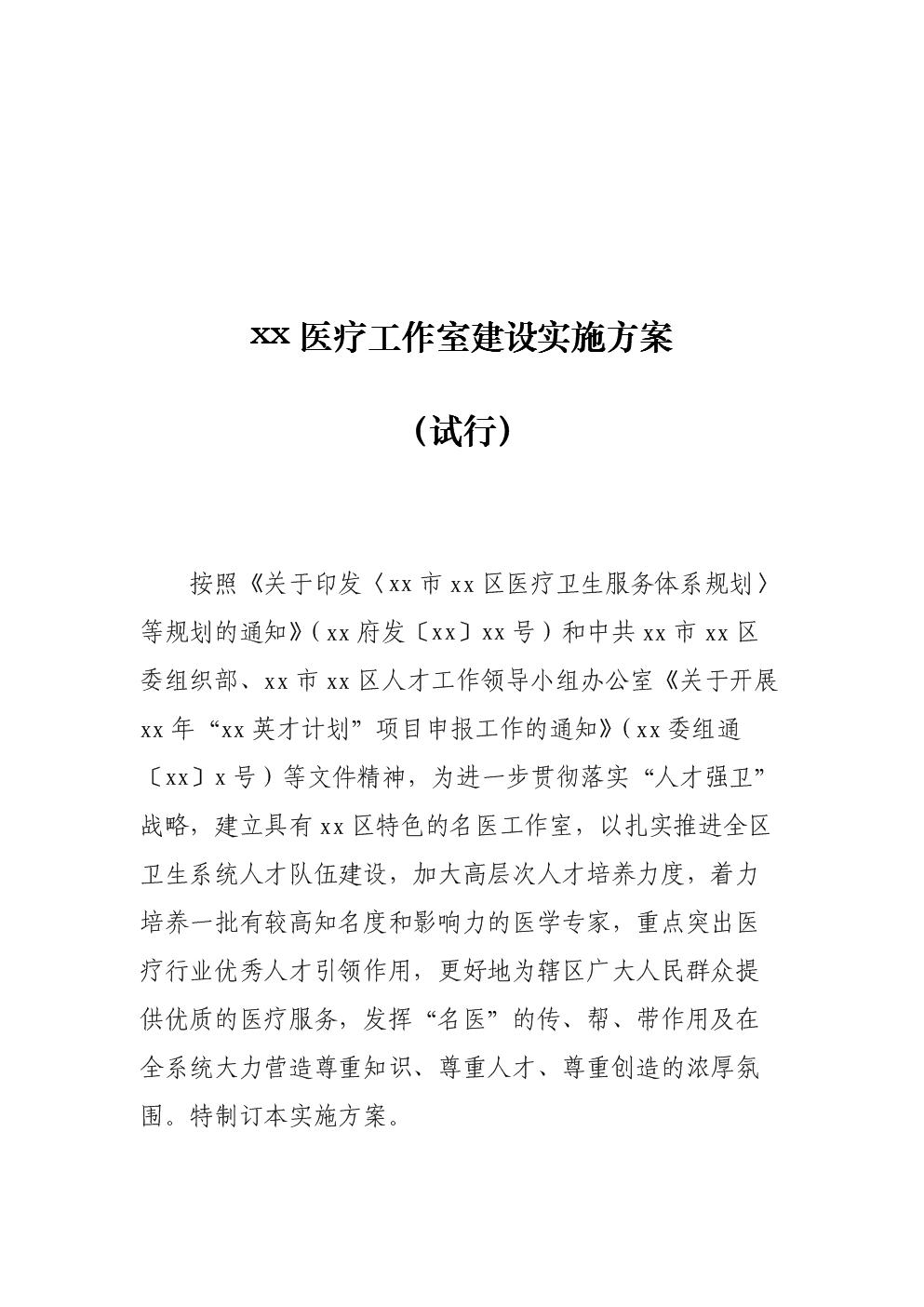 医疗工作室建设实施方案(试行).docx
