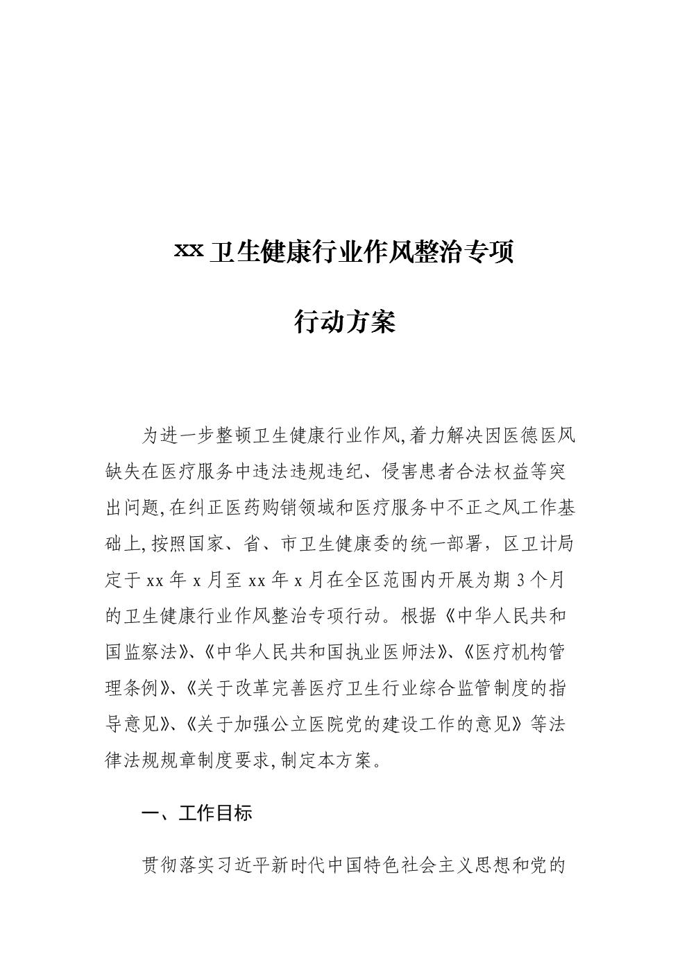 卫生健康行业作风整治专项行动方案.docx