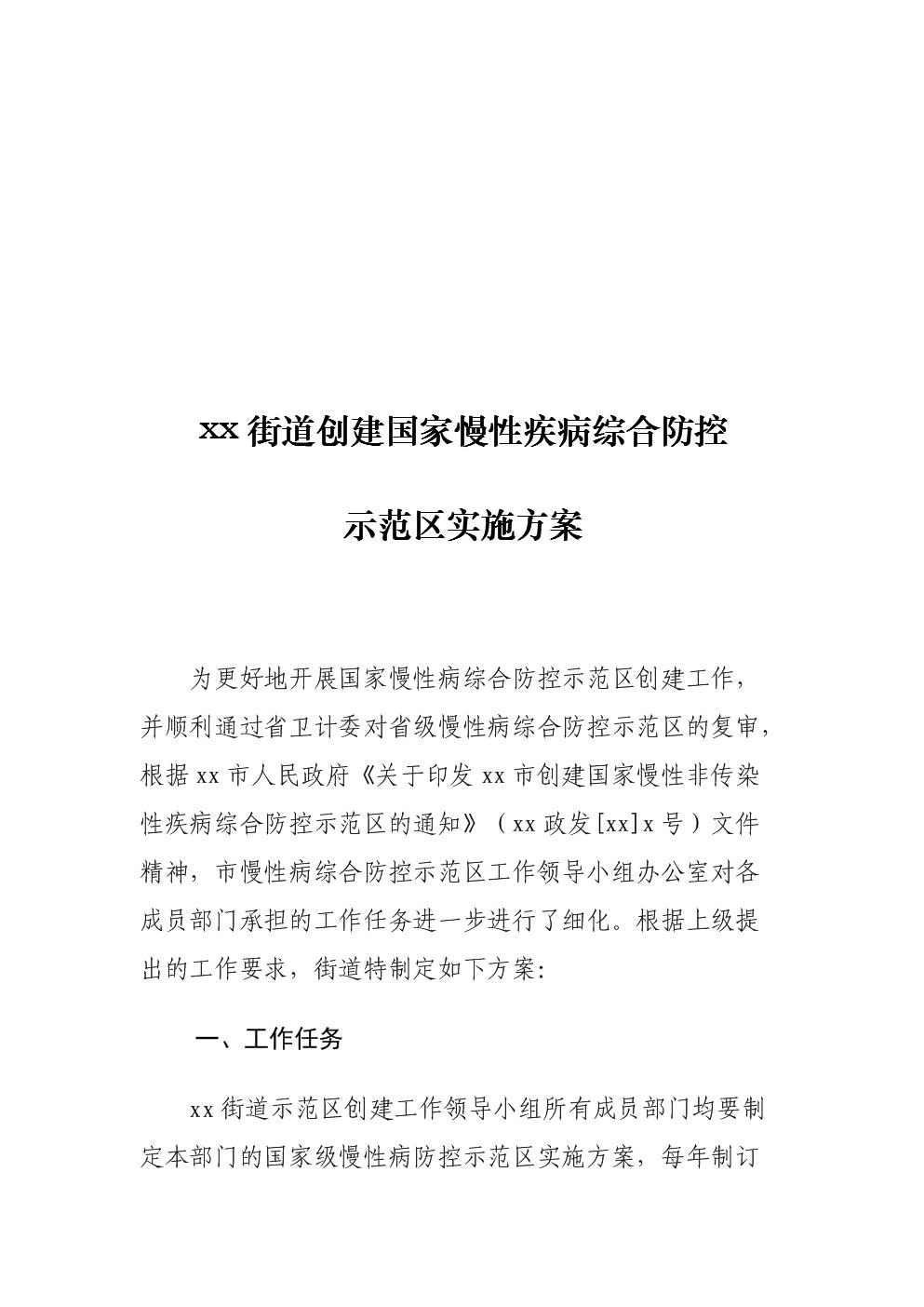 街道创建国家慢性疾病综合防控示范区实施方案.doc