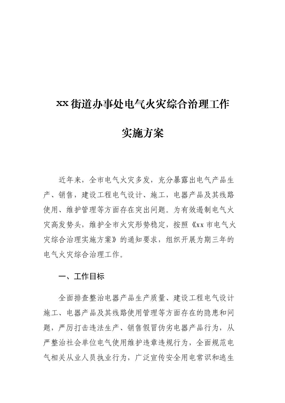 街道办事处电气火灾综合治理工作实施方案.doc