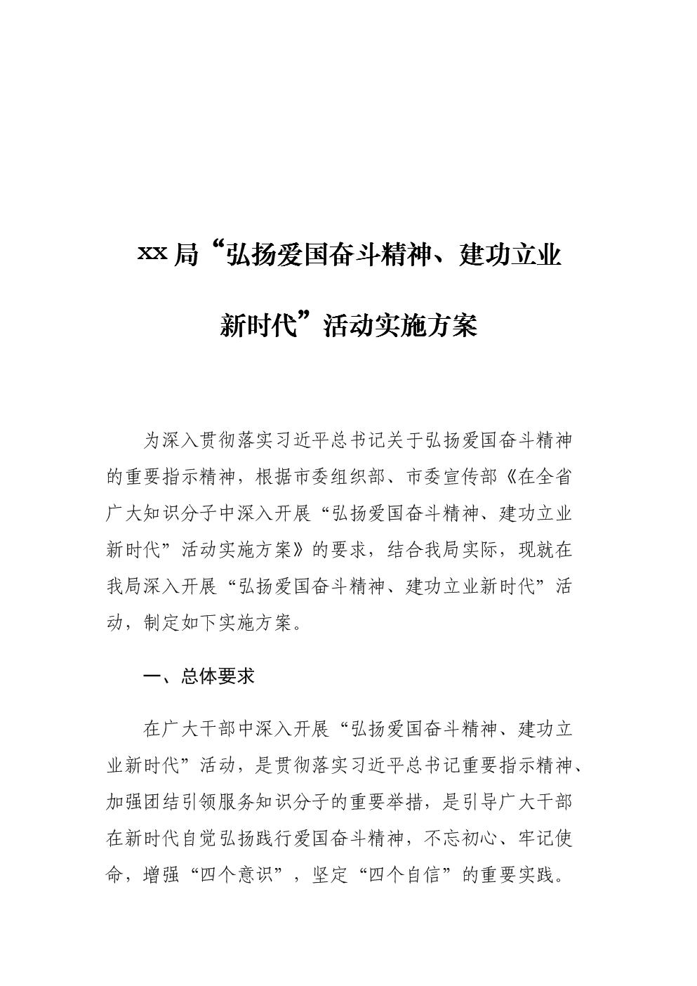 """某局""""弘扬爱国奋斗精神、建功立业新时代""""活动实施方案.doc"""