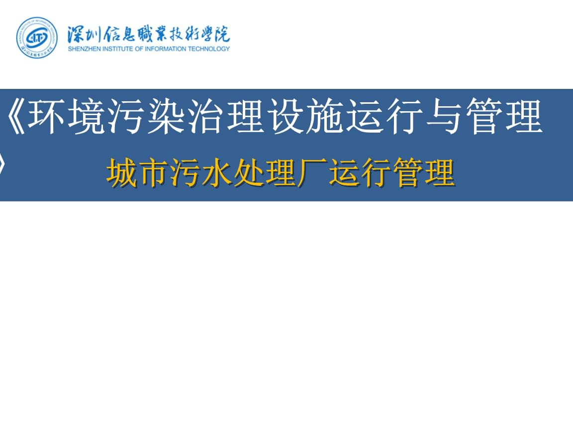 污水处理厂运行管理第五讲.pptx