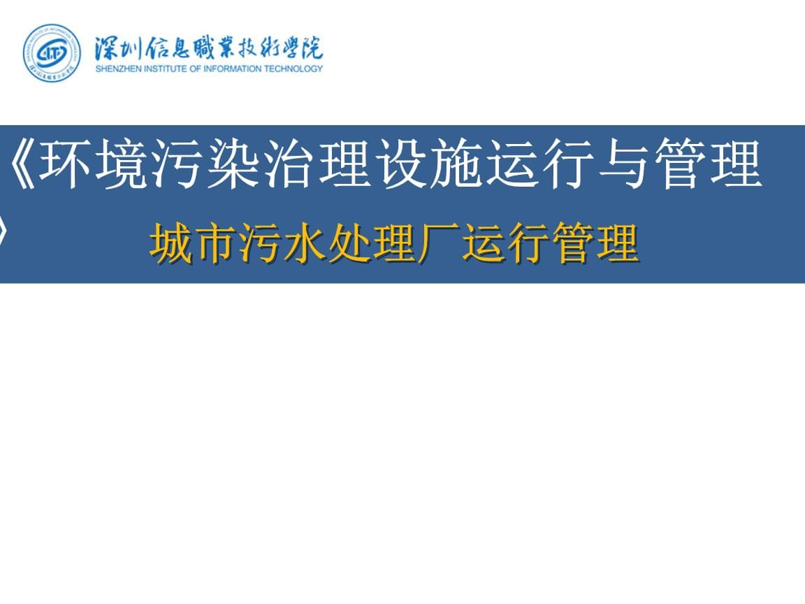 污水处理厂运行管理第三讲.pptx