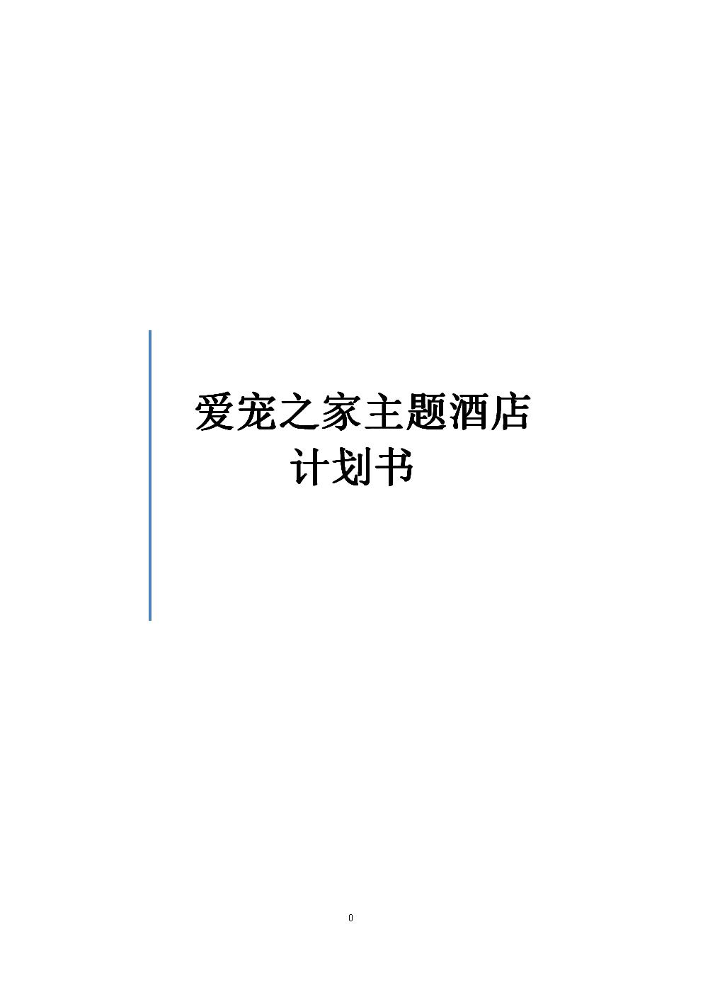 爱宠主题酒店创业策划书.doc