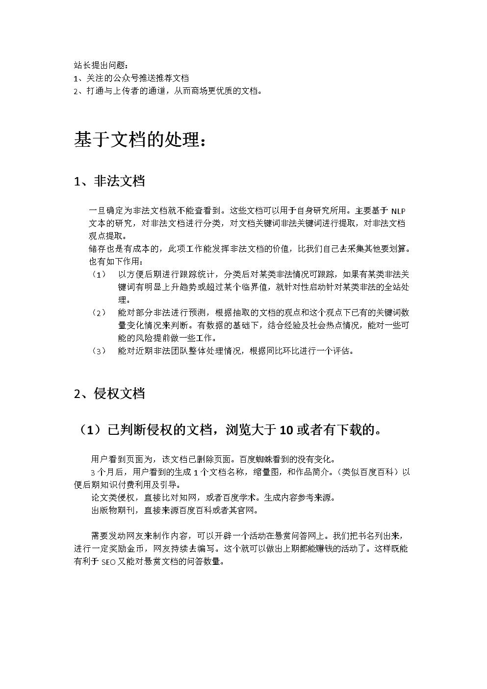 优化相关策略1.0.docx