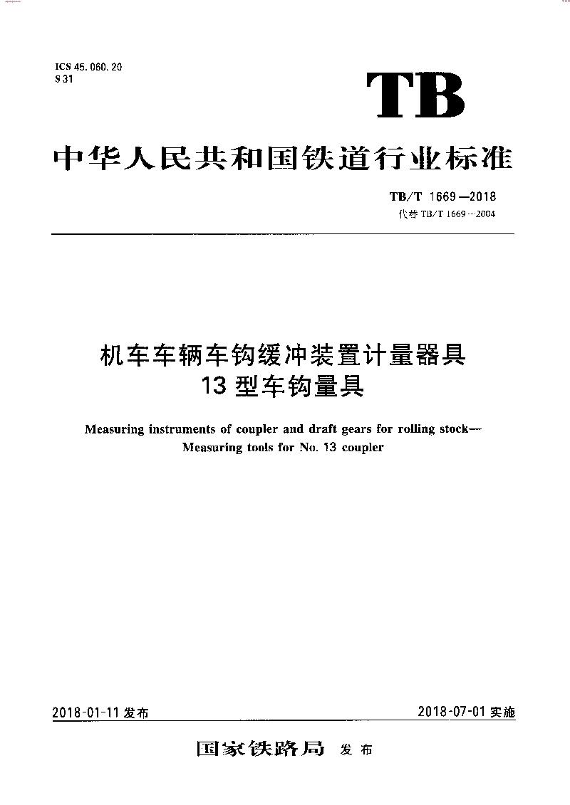 TB/T 1669-2018 - 机车车辆车钩缓冲装置计量器具13型车钩量具.pdf
