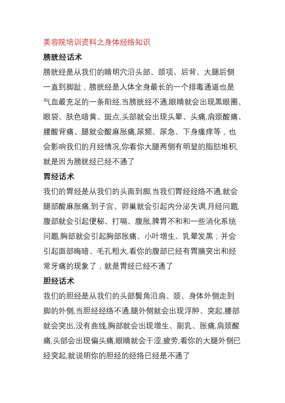美容院培训资料之身体经络知识.docx