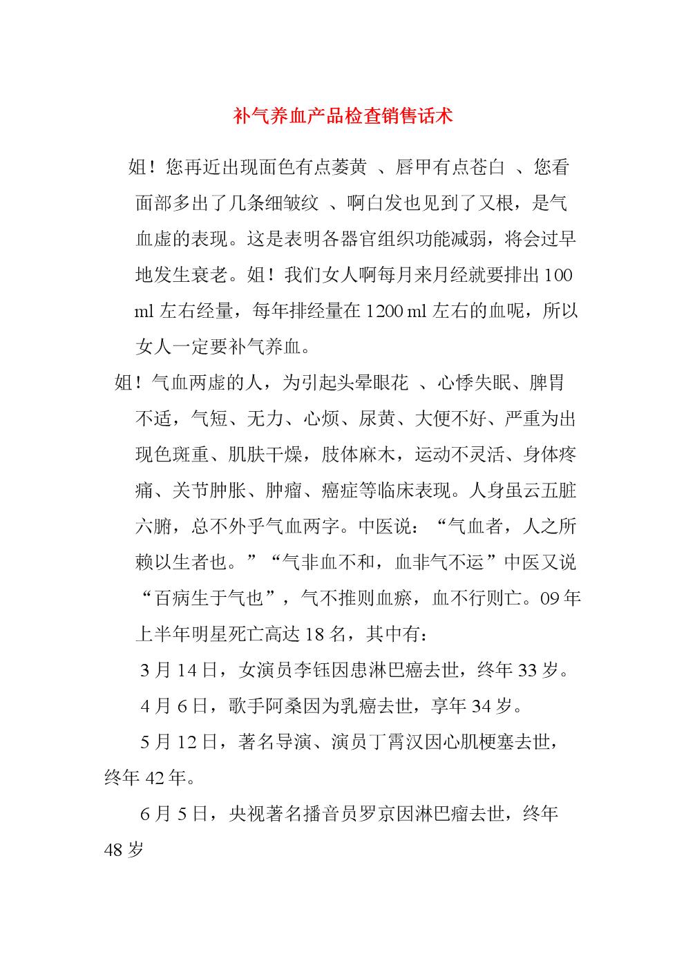 补气养血产品检查销售话术.docx