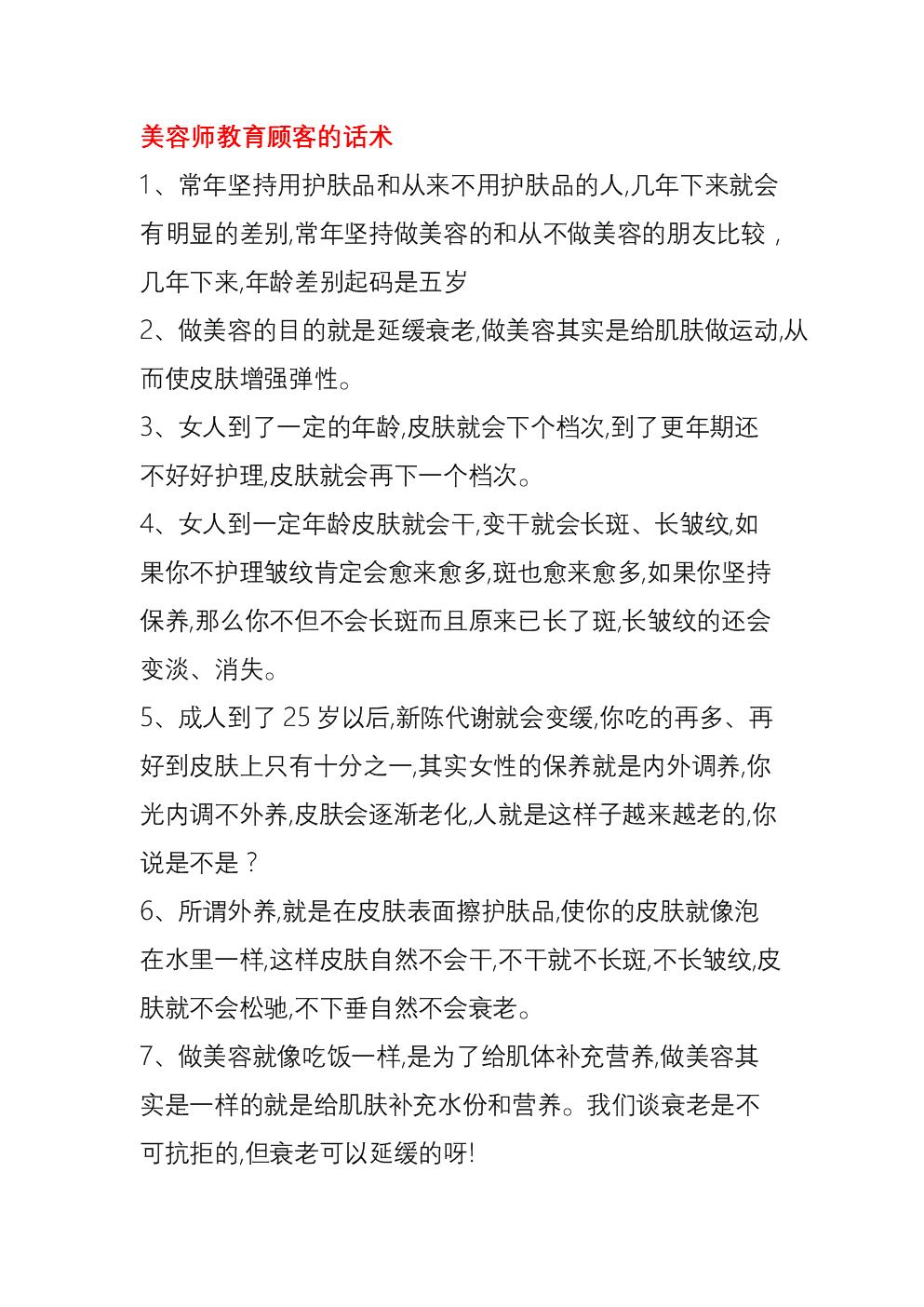 美容师教育顾客的话术.docx