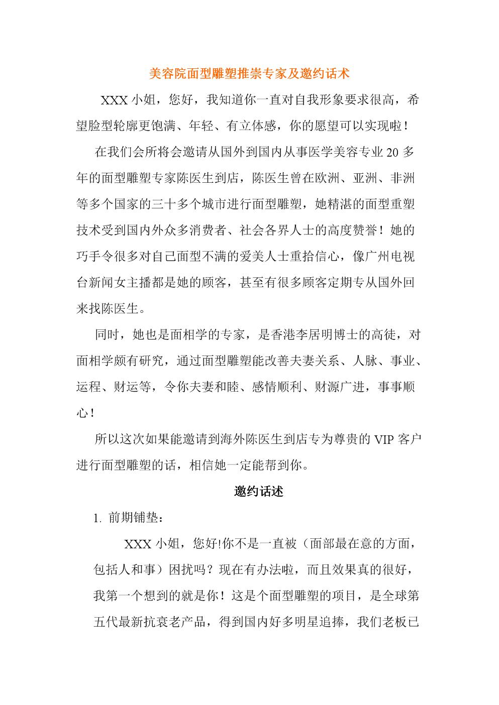 美容院面型雕塑推崇专家及邀约话术.docx