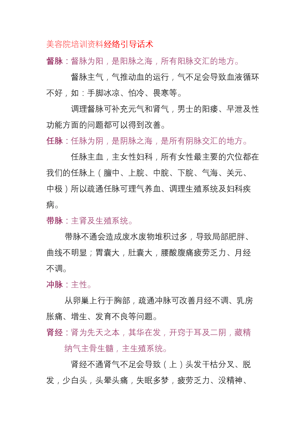 美容院培训资料经络引导话术.docx