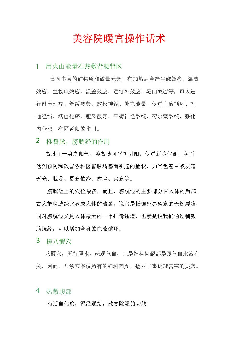 美容院暖宫操作话术.docx
