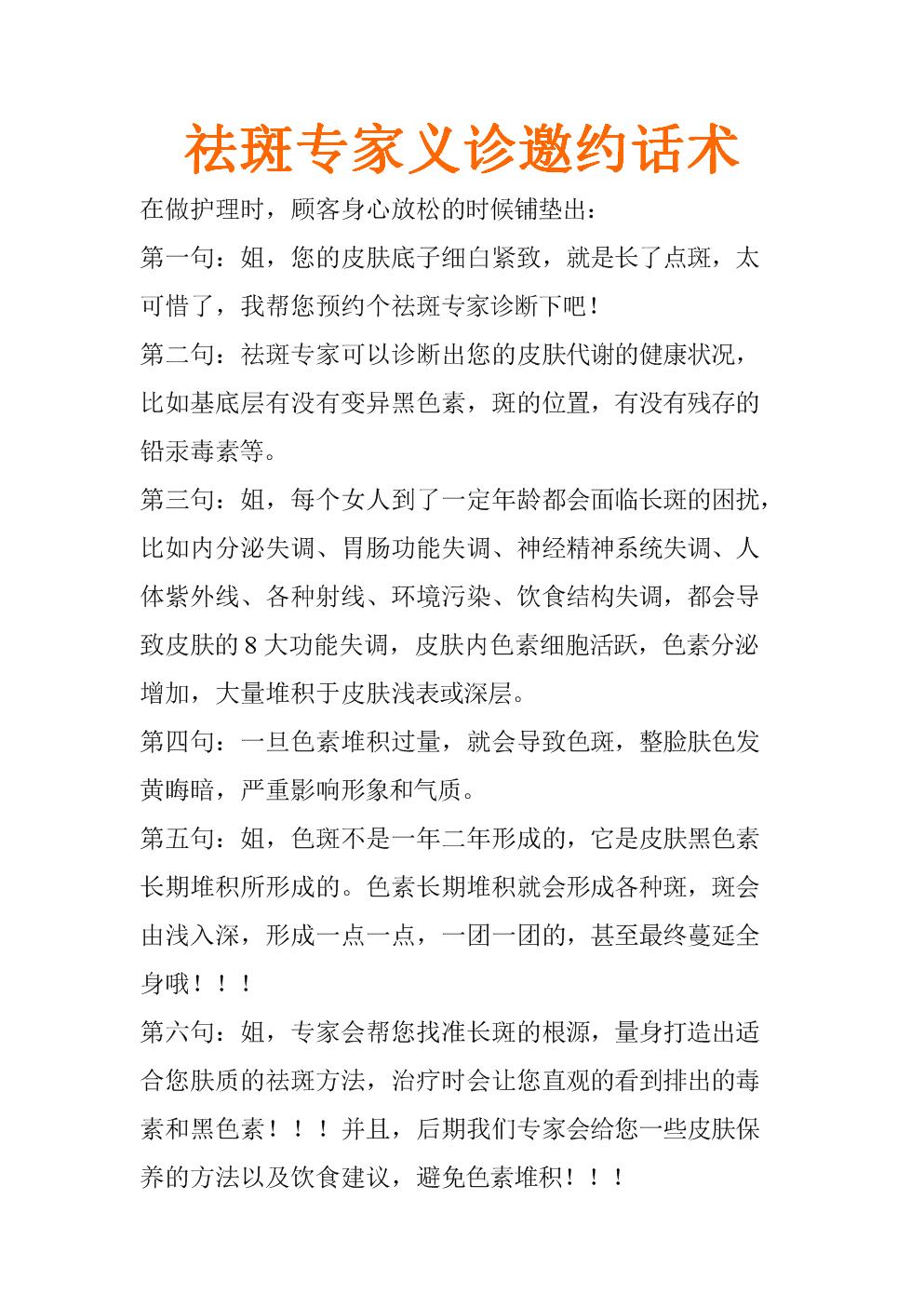 祛斑专家义诊邀约话术.docx