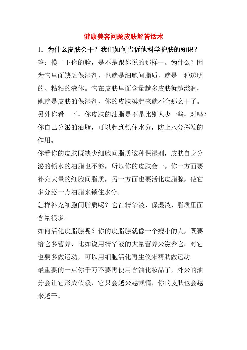 健康美容问题皮肤解答话术.docx