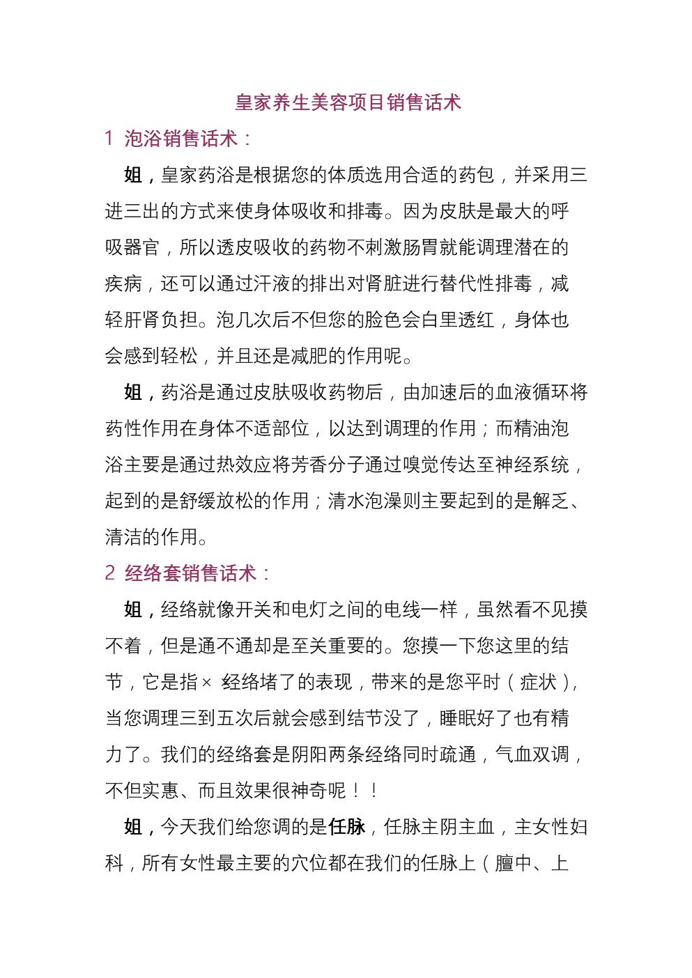 皇家养生美容项目销售话术.docx