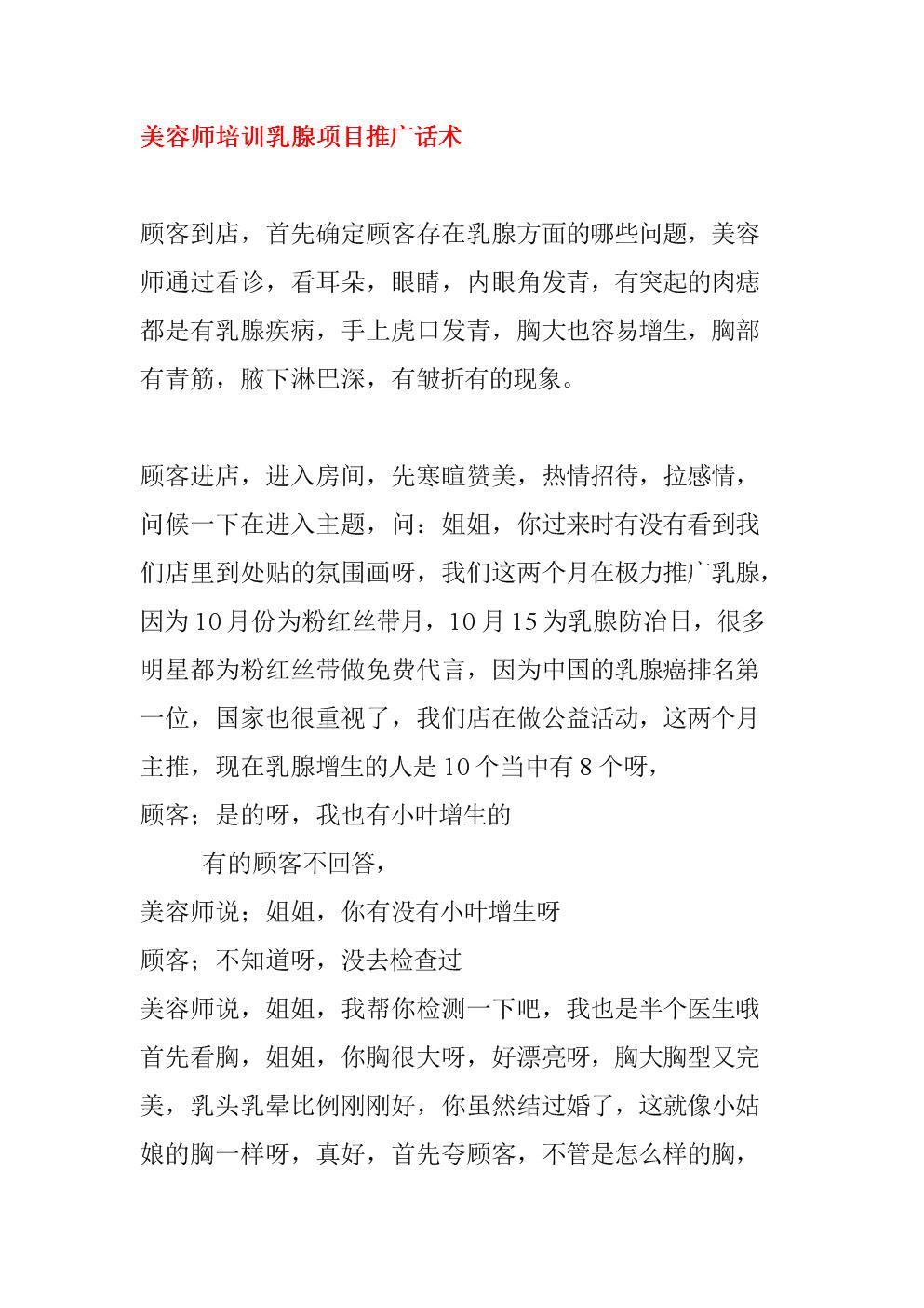 美容师培训乳腺项目推广话术.docx