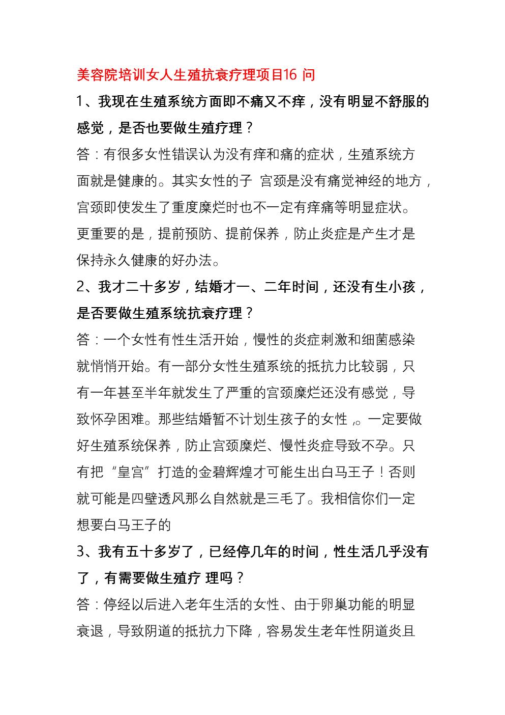美容院培训女人生殖抗衰疗理项目16问.docx