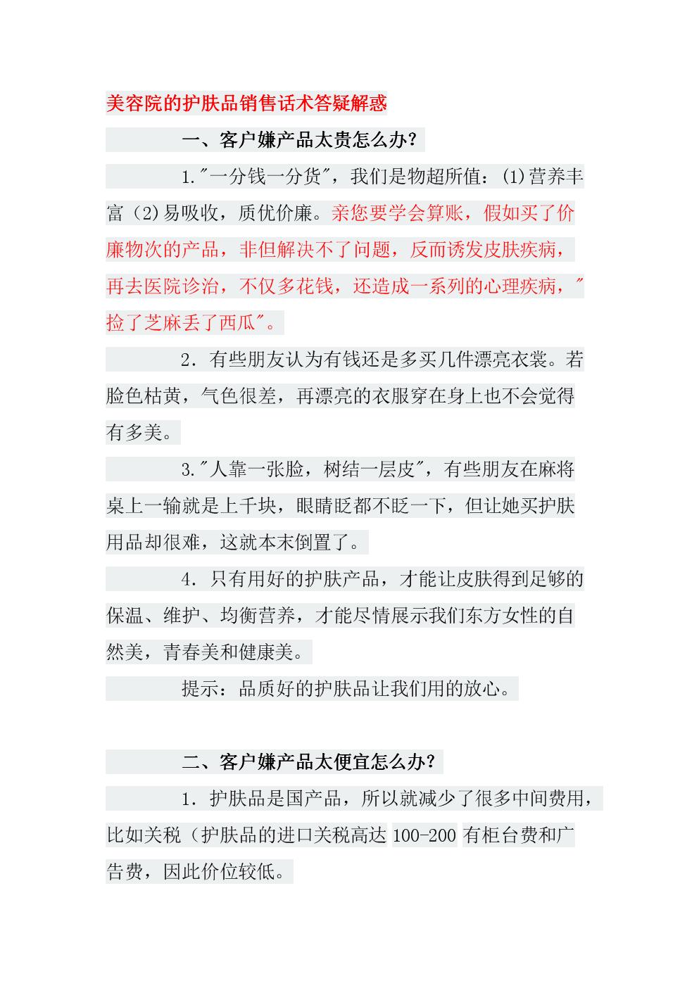 美容院的护肤品销售话术答疑解惑.docx