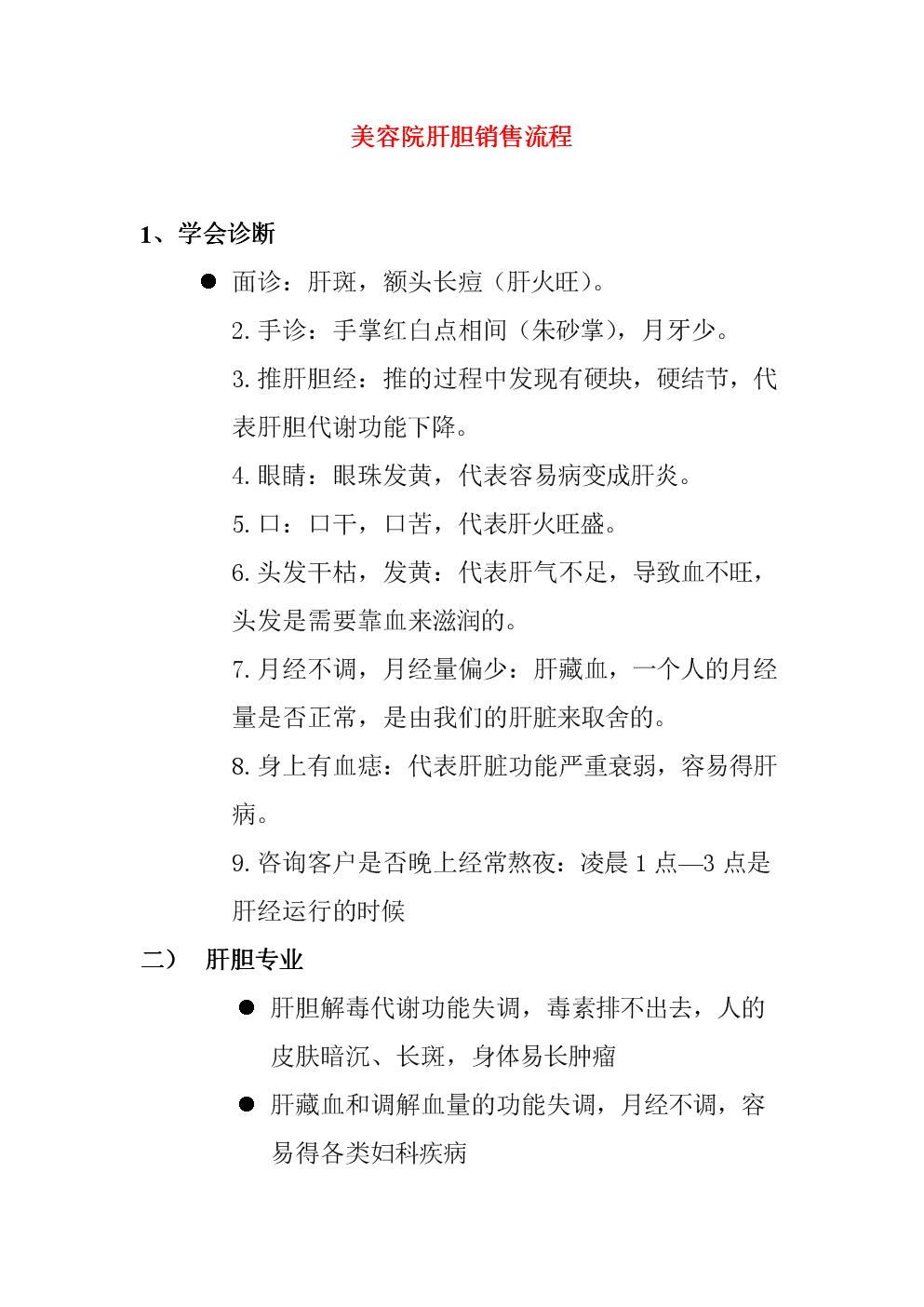 美容院肝胆销售流程.docx