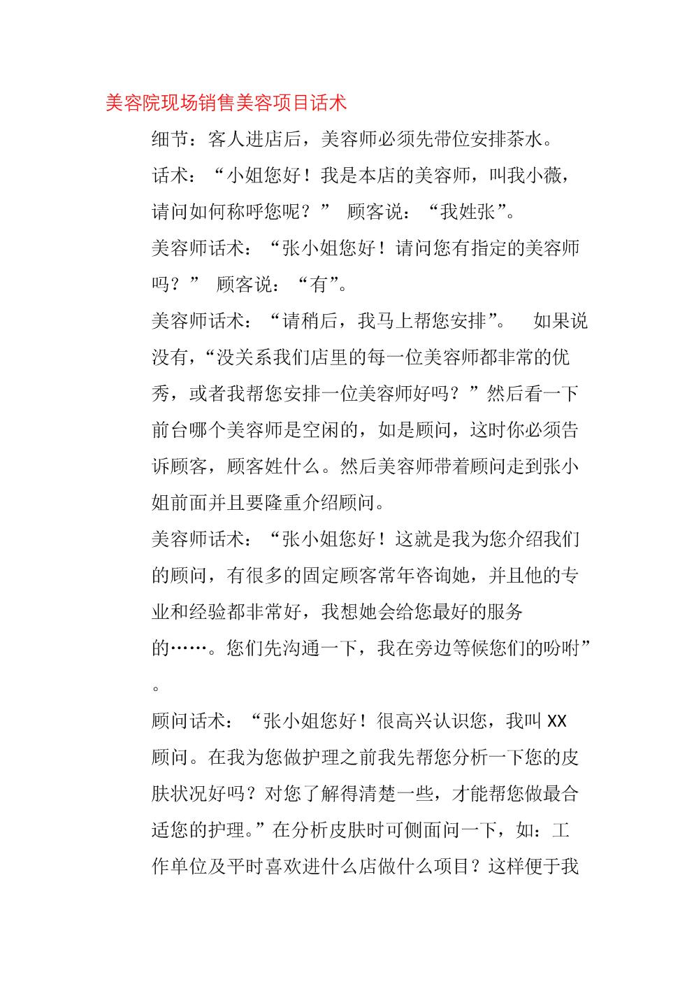 美容院现场销售美容项目话术.docx