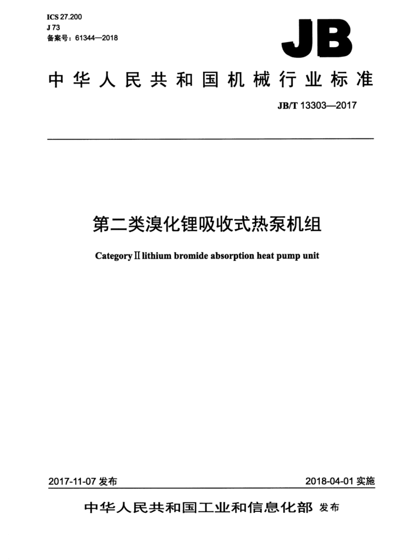 J B∕T 13303-2017- 第二类溴化锂吸收式热泵机组.pdf