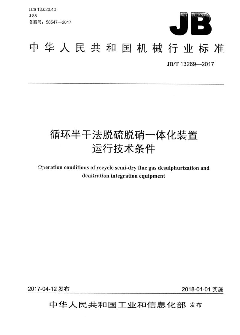 J B∕T 13269-2017 -循环半干法脱硫脱一体化装置运行技术条件.pdf