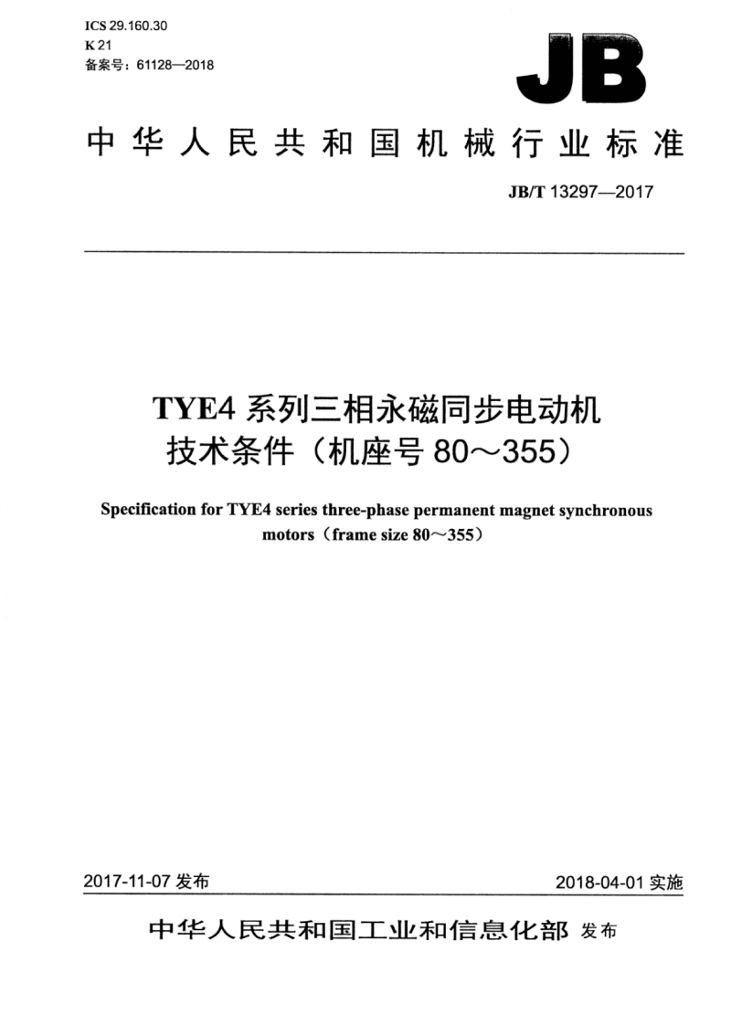 J B∕T 13297-2017 -TYE4系列三相永磁同步电动机技术条件(机座号80~355).pdf
