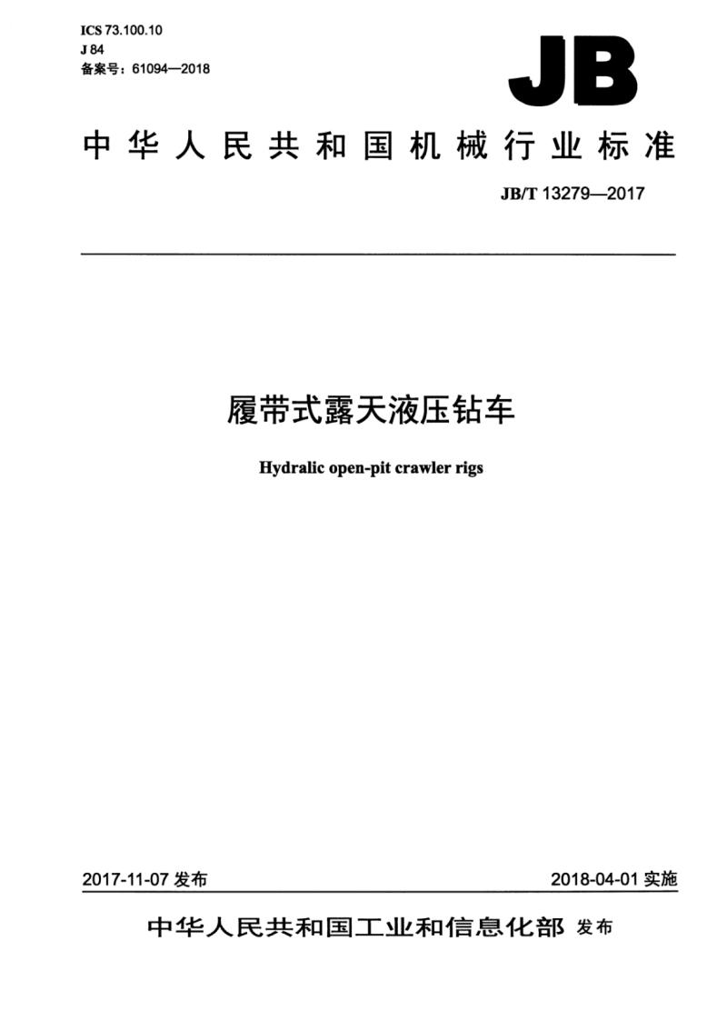 J B/T 13279-2017  履带式露天液压钻车.pdf
