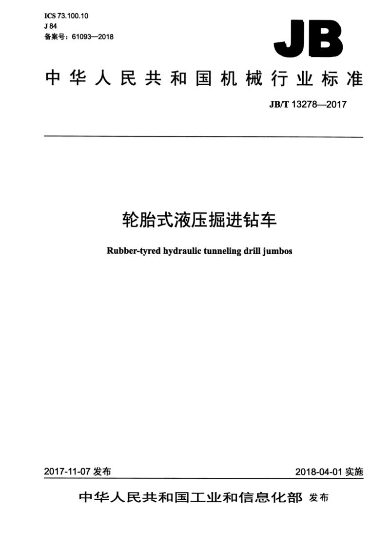 J B∕T 13278-2017 -轮胎式液压掘进钻车.pdf