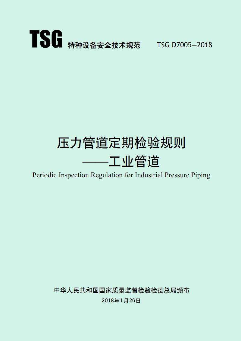 TSG D7005—2018压力管道定期检验规则—工业管道.pdf
