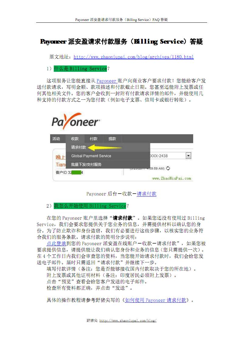 Payoneer派安盈请求付款服务(Billing Service)FAQ答疑.pdf