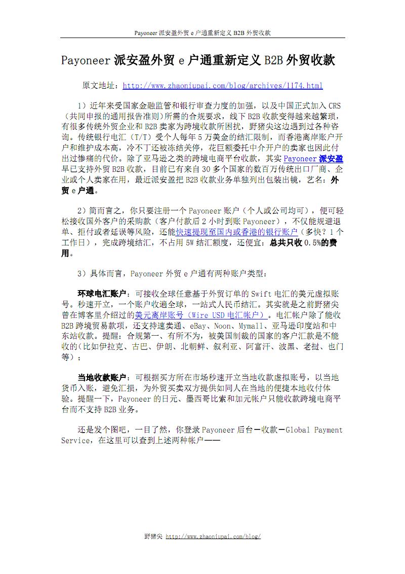 Payoneer派安盈外贸e户通重新定义B2B外贸收款.pdf