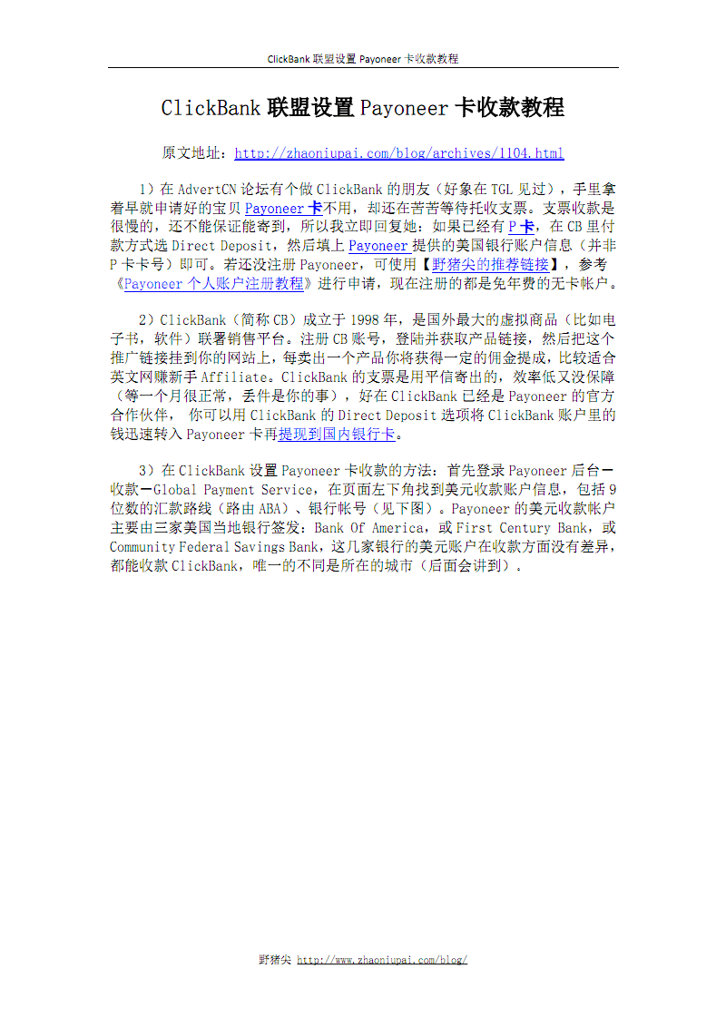 ClickBank联盟设置Payoneer卡收款教程.pdf