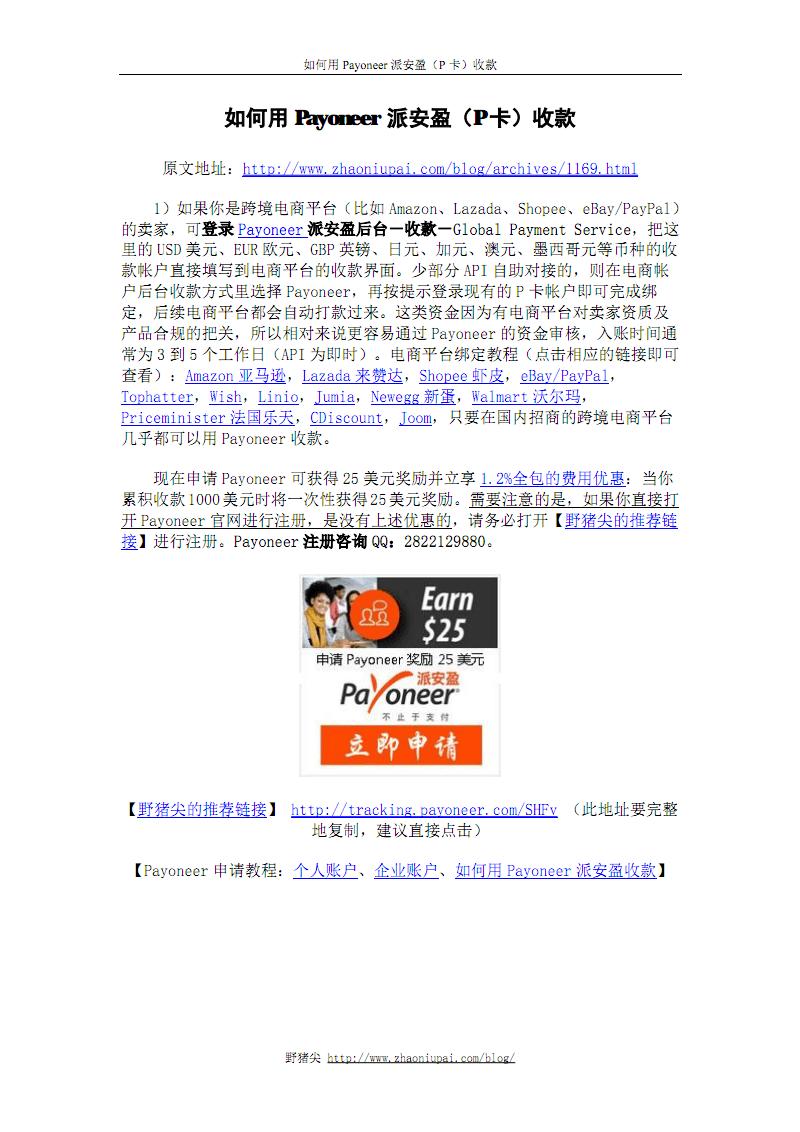 如何用Payoneer派安盈(P卡)收款.pdf