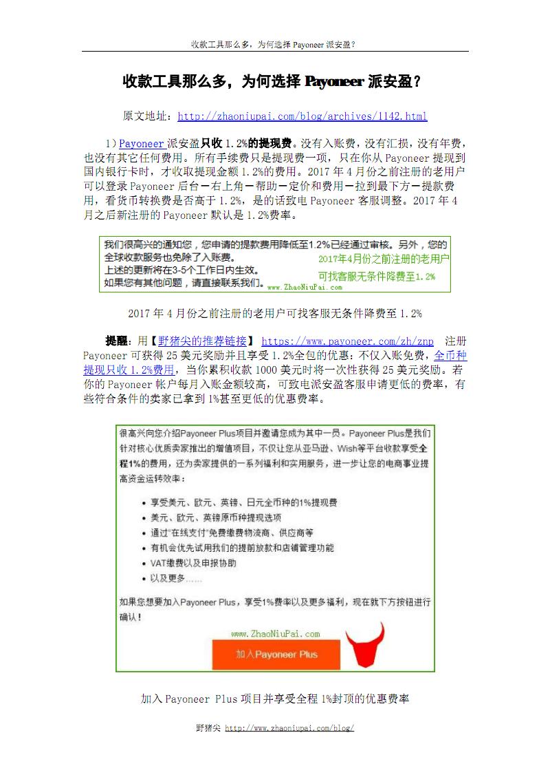 收款工具那么多,为何选择Payoneer派安盈?.pdf