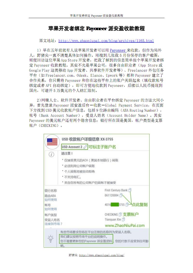 苹果开发者绑定Payoneer派安盈收款教程.pdf