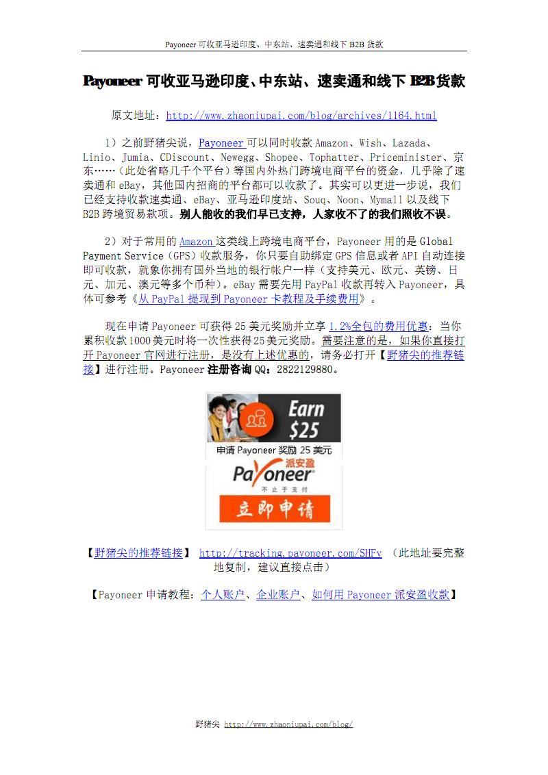 Payoneer可收亚马逊印度、中东站、速卖通和线下B2B货款.pdf