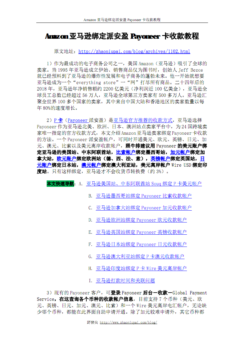 Amazon亚马逊绑定派安盈Payoneer卡收款教程.pdf