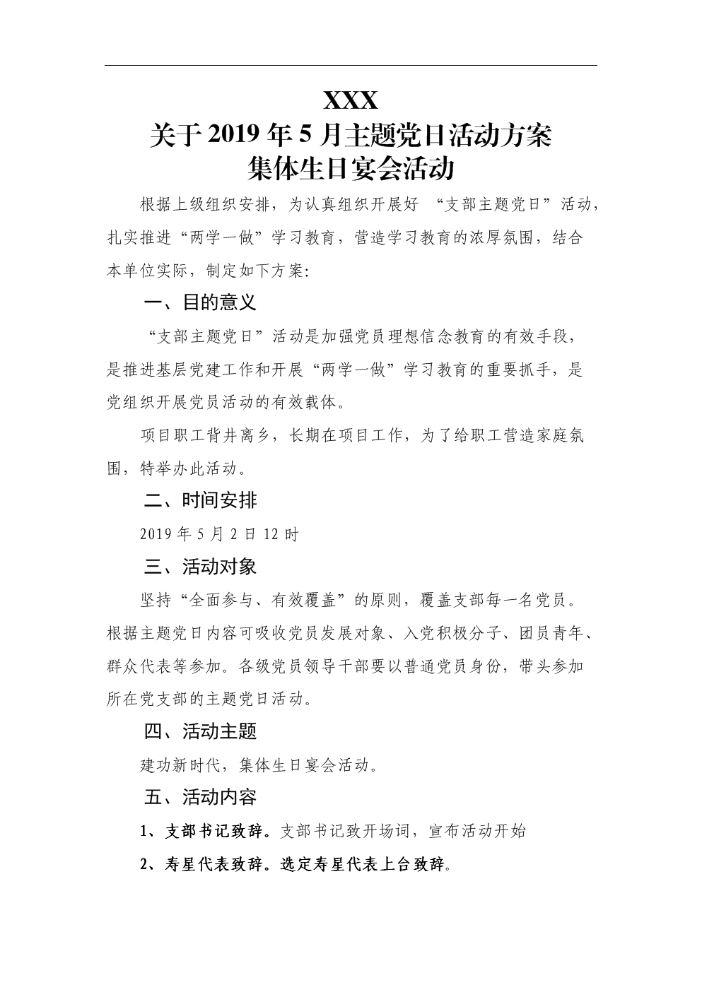 2019年度支部主题党日活动方案2.doc