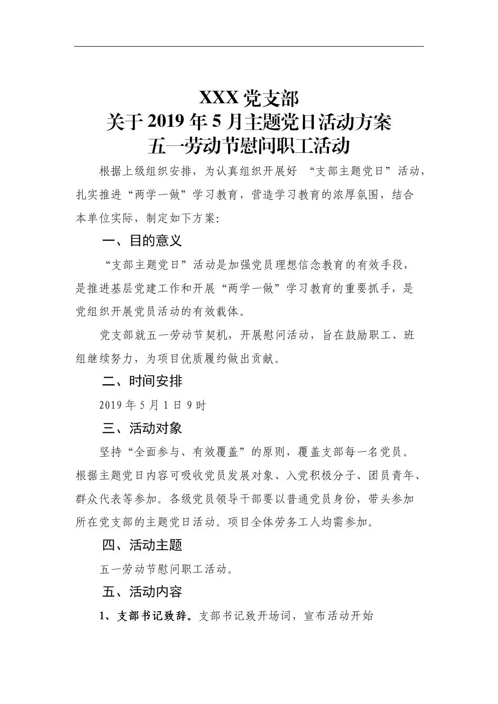 2019年度支部主题党日活动方案4.doc