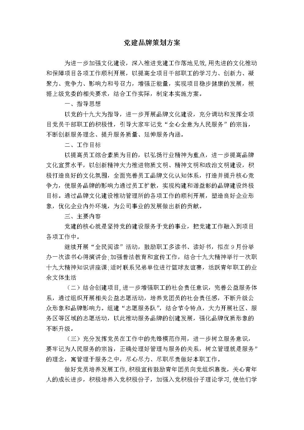 党建品牌策划方案.doc